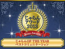 jalan_award2013 2