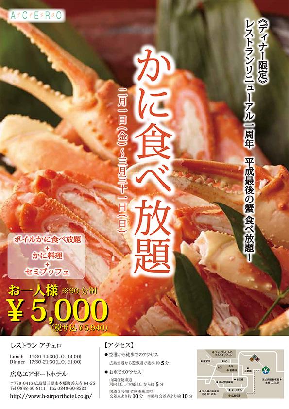 190203蟹食べ放題_修正版