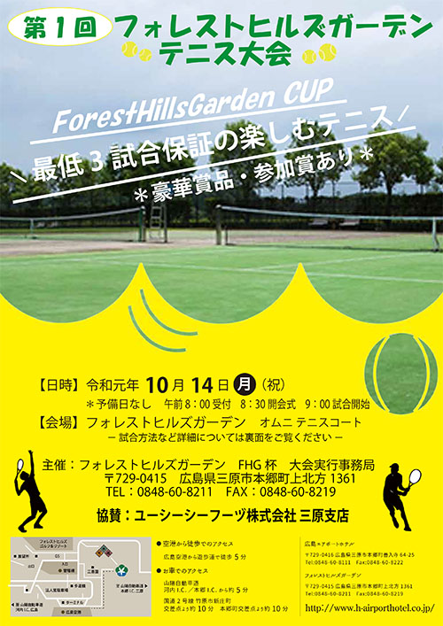 第1回FHG杯テニス大会